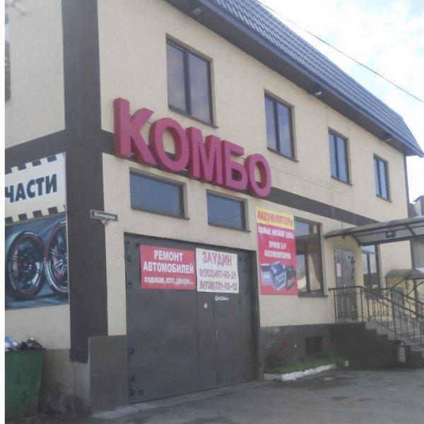 Комбо,магазин,Нальчик