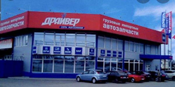 Драйверс,магазин,Нальчик