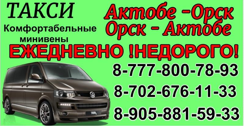 такси Актобе-Орск-Актобе,Такси,Актобе