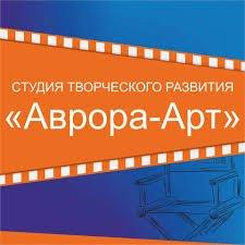 Аврора-Арт,обучающий центр для детей и взрослых,Алматы