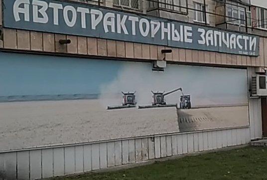 Магазин автотракторных запчастей,,Нальчик