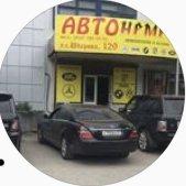 Автонемец,магазин,Нальчик