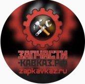 Запчасти-кавказ.рф,интернет-магазин автозапчастей,Нальчик