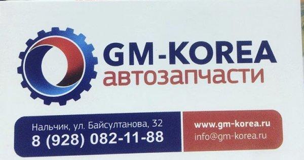 GM Korea,магазин автозапчастей,Нальчик
