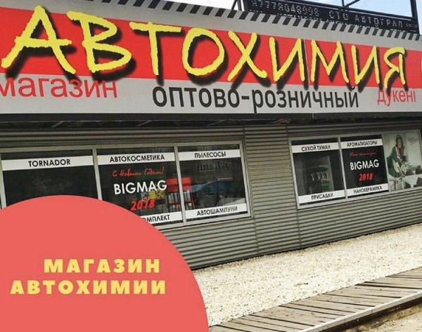 Магазин автохимии,,Нальчик