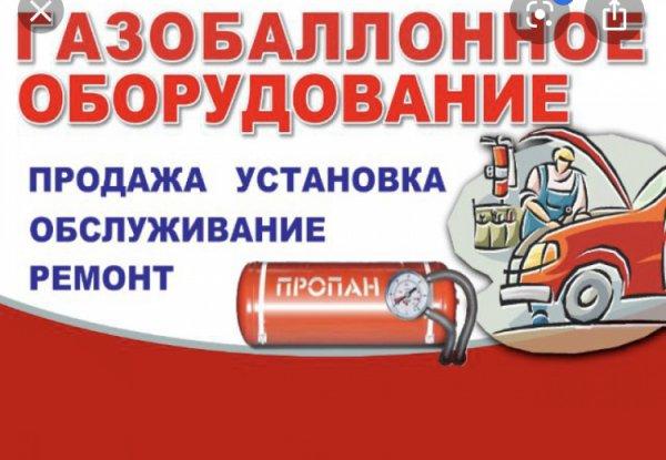 Фирма по продаже и установке газового оборудования для автомобилей,,Нальчик