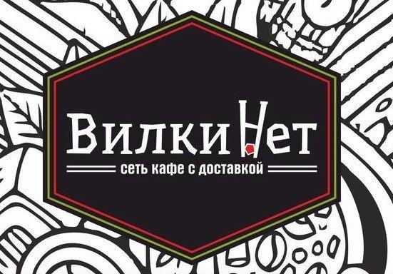 Вилки нет, кафе, Суши-бары / рестораны, Владимир