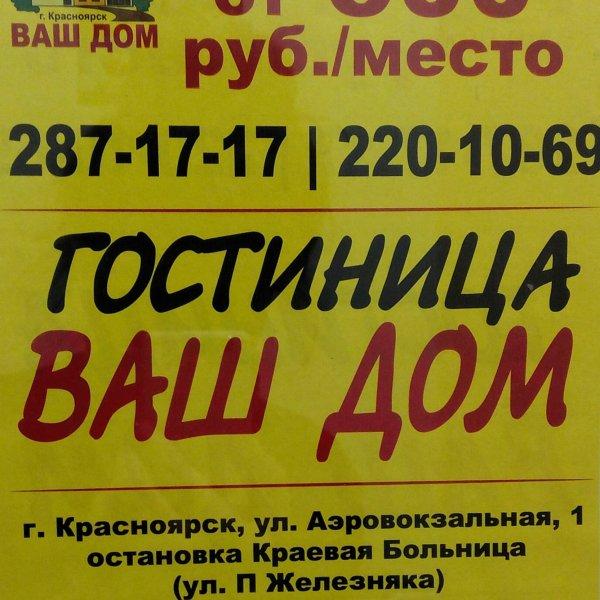 Ваш Дом,Хостел,Красноярск