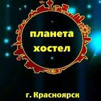 Планета ,Хостел,Красноярск
