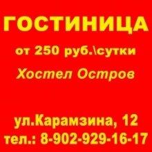 Остров,Хостел,Красноярск