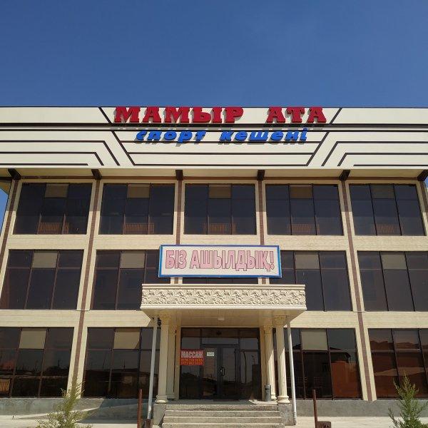 Мамыр ата спорт кешені , Фитнес центр , Сарыагаш