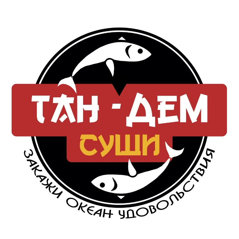 Тандем-Sushi , Доставка  суши, роллов, пиццы, Юрга