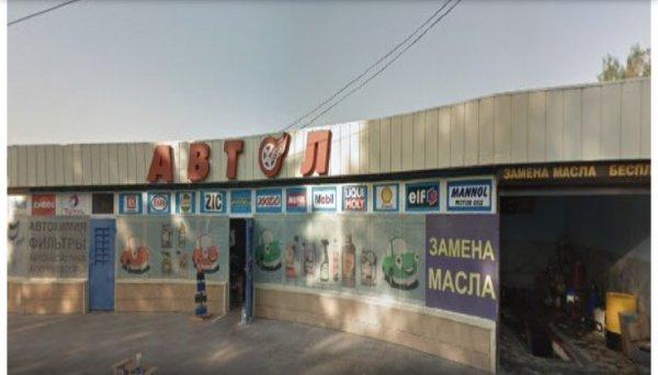 Магазин автомасел,,Нальчик
