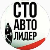 Авто-Лидер,СТО,Нальчик