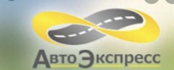 Автоэкспресс,автомойка самообслуживания,Нальчик