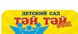 Тәй-Тәй star, Детский сад, Нур-Султан
