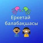 ЕРКЕТАЙ, частный детский сад, Нур-Султан