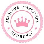 Академия Маленьких Принцесс, , Нур-Султан