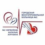 Company image - Городская многопрофильная больница № 2