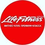 Life Fitness Astana,фитнес-клуб,Нур-Султан