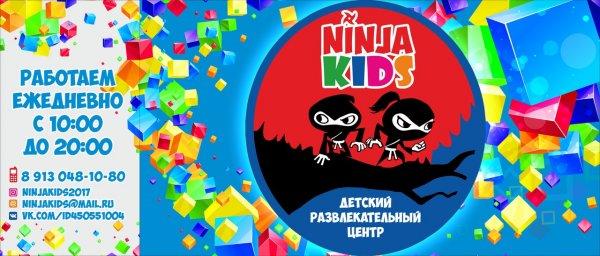 Ninja kids,Организация и проведение детских праздников, Детские игровые залы и площадки,Красноярск