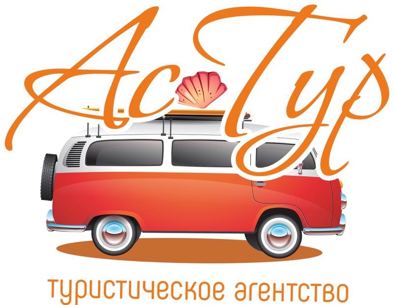 Ас-тур,Туризм,Нальчик