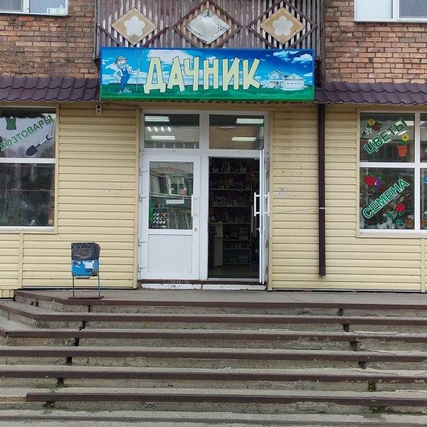 Дачник, Магазин, Лесосибирск
