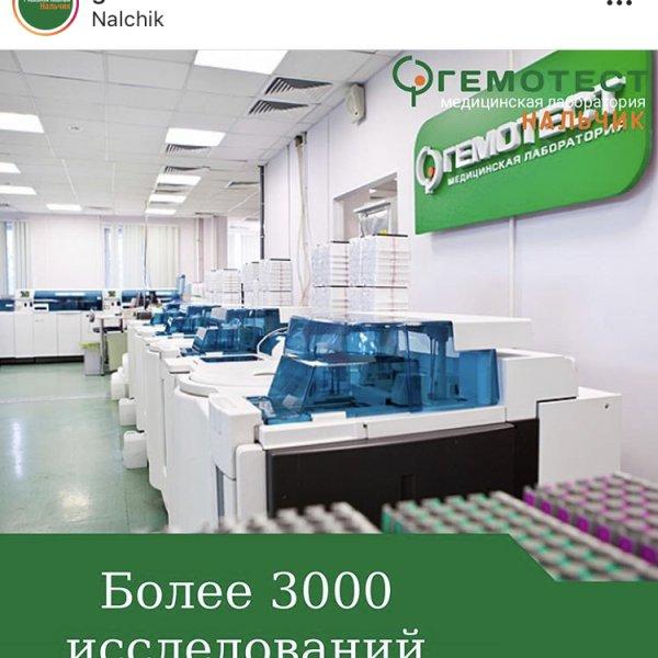 Гемотест,медицинская лаборатория,Нальчик