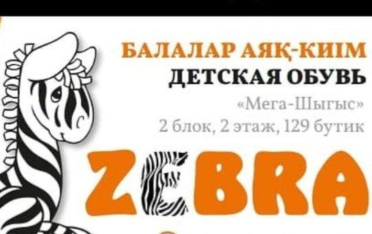 Zebra, бутик детской обуви, Детская обувь,,  Актобе