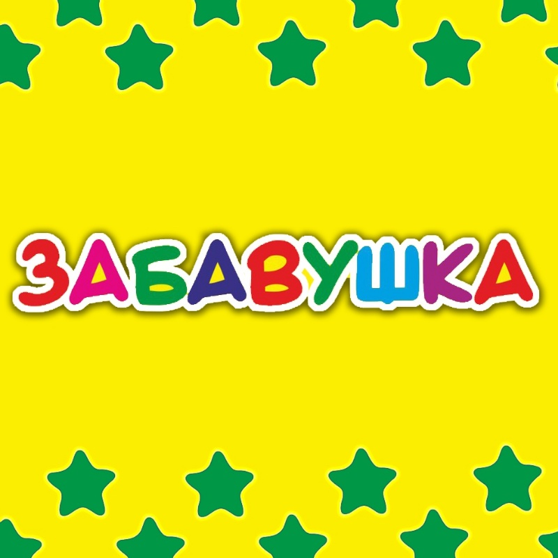 Company image - ЗАБАВУШКА