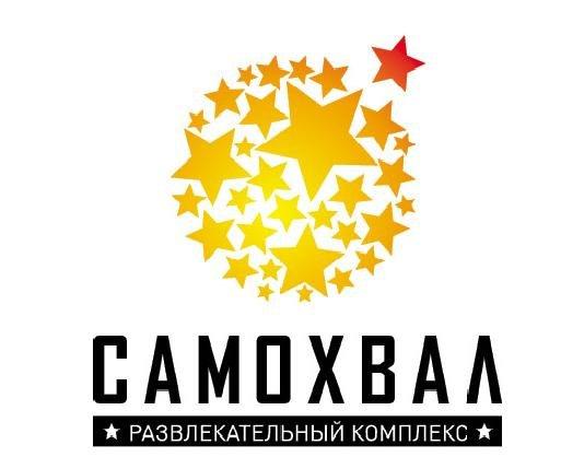 Самохвал, развлекательный центр, Рестораны, Владимир