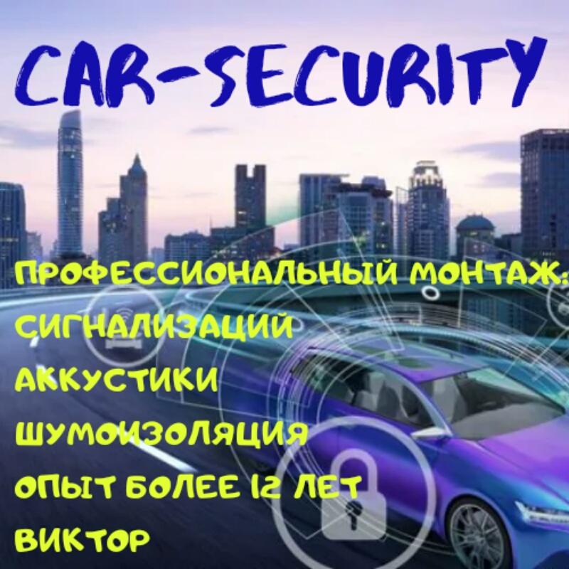 Car-Security,установочный центр,Алматы
