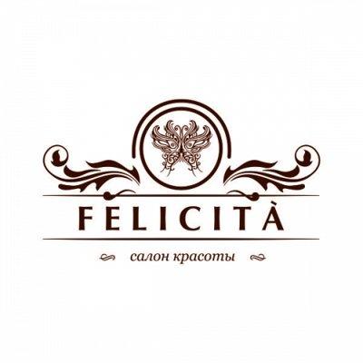 Felicita, Салон красоты, Шымкент