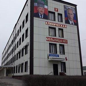 Клиническая больница №5, , Грозный