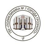 Поликлиника №7, , Грозный