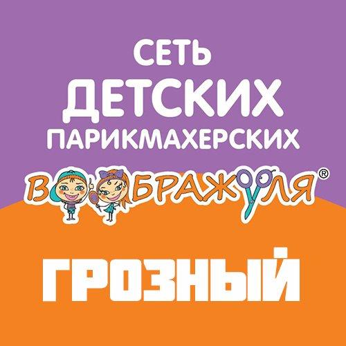Воображуля, детский салон, Грозный