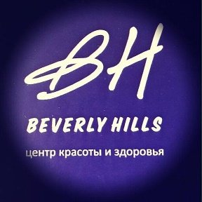 Beverly Hills, центр красоты, Грозный