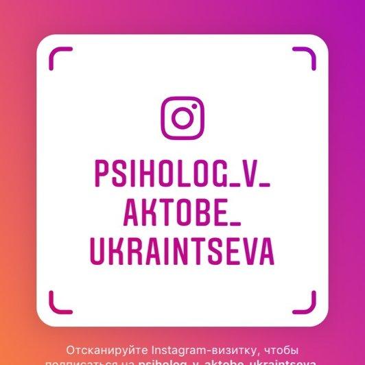 Психологическая студия Ирины Украинцевой , Консультация психолога в Актобе,  Актобе