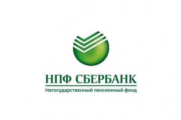 Красноярский филиал НПФ Сбербанка,Негосударственный пенсионный фонд,Красноярск