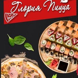 Глория Пицца Доставка еды Доставка еды в Бобруйске Доставка пиццы в Бобруйске