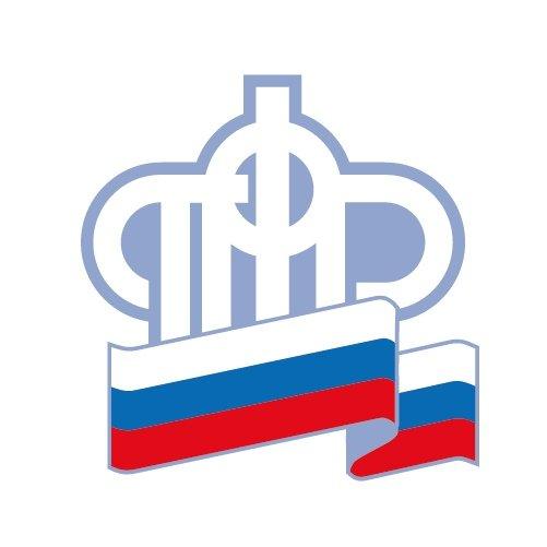логотип компании Управление пенсионного фонда Свердловского района в Красноярске (межрайонное)