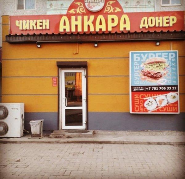 Анкара Донер, кафе быстрого питания, Кафе / рестораны быстрого питания,,  Актобе