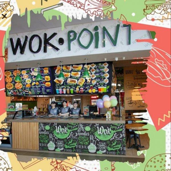 WOK-POINT, кафе быстрого питания, Кафе / рестораны быстрого питания,,  Актобе