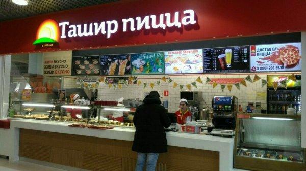 Ташир,  международная сеть ресторанов быстрого питания, Тула