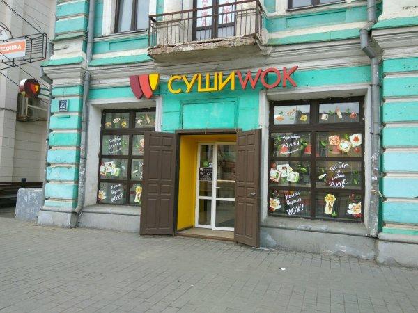 Суши WOK,  кафе-магазин, Тула