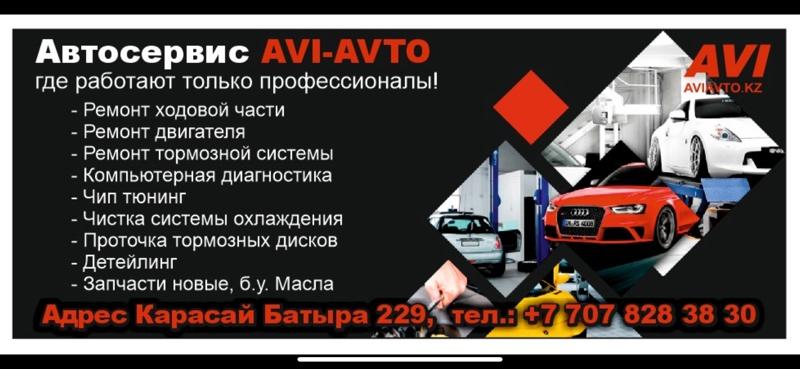 AVI-AVTO,автосервис,Алматы