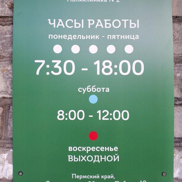 Поликлиника № 2 (Калиец), Поликлиника для взрослых, Соликамск