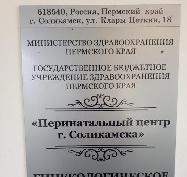 Перинатальный центр (Калиец), Больница для взрослых, Соликамск