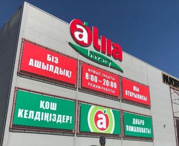 aliia bazary,Рынки,,Актобе