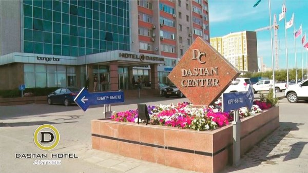 Dastan centre,Бизнес-центры, Конференц-залы / Переговорные комнаты,,Актобе